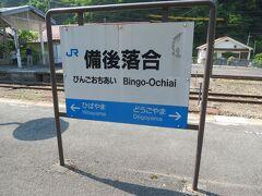 14:31 備後落合駅に着きました。(三次駅から1時間30分、広島駅から4時間31分)  備後落合駅は、秘境駅訪問家・牛山隆信氏「秘境駅へ行こう(2015年度版)」のランキングで、全国「142位」の秘境駅です。