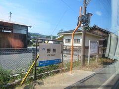 15:32 野馳駅(のち)に着きました。(備後落合駅から55分)  岡山県に入りました。