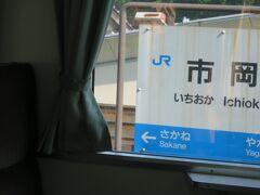 15:41 市岡駅に着きました。(備後落合駅から1時間4分)