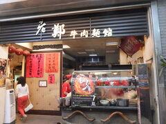 【老鄭牛肉麵 台南 2016/09/25】  夕食は台南市内で食べました。 お客さんが入っている老鄭牛肉麵に入りました。知らない場所で食事をする場合は、ある程度混んでいるお店がいいですね。私と妻は牛肉麺、友人は牛肉泡飯を注文しました。 牛肉泡飯は牛肉麺の麺の代わりにご飯が入っています。食べさせて貰いましたが美味かったです。 台湾の麺は余り美味しくないので、私が探し求めていたのはこれです。 友人も初めて食べたと言ってましたので、あまり見かけないようです。 このお店は正解でした、ちょっと油ぽかったですが美味しかったです。  所在地:台南市中西區金華路三段221號 電話: 06 226 9779 営業時間: 0時00分〜21時00分