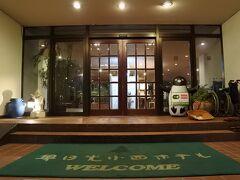 今回の宿は、奥日光小西ホテル。