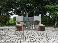 『ひむかいの塔』  「ずゐせんの塔」の隣にある、宮崎県の戦没者慰霊碑。 「ひむかい」とは宮崎県の古名「日向の国=ひむかひの国」に由来するもの。公募により決定した名前である。 また、慰霊碑本体が横になっている非常に珍しい形態だが、戦没者たちの魂が安息されるように、との意図だそうだ。