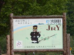 「ふるさと館JRY(屯田歴史博物館)」前にある看板です。