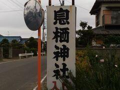 """国道356号線から県道44号線に入り、利根川を渡り茨城県へと 入ります。看板を頼りに進むと・・・ありました! 今日の目的地の""""息栖神社""""です。"""