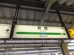 出発は新宿駅。土曜日の朝に出発です。