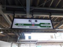 約2時間半で松本に到着しました。