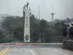 イムジン川のたもと、臨津(イムジン)閣公園に到着。ここにはイムジン川にかかる自由の橋がある。韓国の中でも北朝鮮にかなり近い場所だが、ここには小さな遊園地があった。