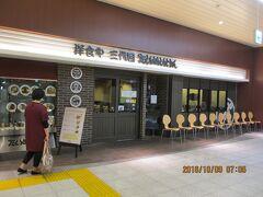こちらのたいめいけんさんで朝食。  パンダ像の目の前。  隣はお寿司屋さん。