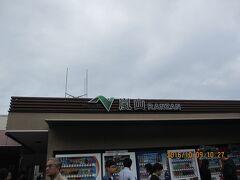 8:15 新宿の集合場所  10:15 嵐山パーキング着 (15分間)