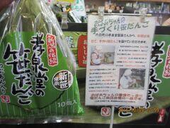 そしてお土産にゲットしたのはこちら。  笹だんご 10個入りで、1,242円。  日持ちはしないが美味しい。