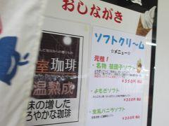 外の喫茶コーナでは  温かいコーヒーから、ソフトクリームまで販売。
