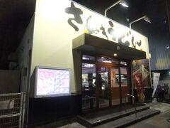 高松に到着。香川県と言えば「讃岐うどん」ですが、そこら中にうどん屋はあるものの、夜までやっているお店が少ないです。