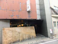 昼食は讃岐うどんに次いで最近流行りの香川県グルメ「骨付鳥」を求めて「一鶴」へ。丸亀の一鶴が骨付鳥発祥のお店らしいです。