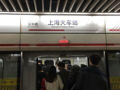 次は上海定番観光の夜景を見に行きます。上海駅から地下鉄1号線、人民広場駅で乗り換えて2号線で南京東路駅へ。(3元)