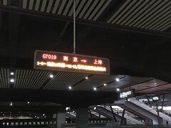 この時間帯は駅周辺が渋滞するからなぁ、と運転手にビビらされつつ、高速をブッ飛ばして40分ほどで蘇州駅到着。(メータで49元。50元札で釣りはもらわず、、結構遠かったんだなぁ) まだ改札は始まっていなかったので一安心でした。トイレタイムと売店を冷かしてから、南京発の列車に乗り込みます。次は終着上海駅、ということで30分ほどの乗車時間で上海に戻ってきました。