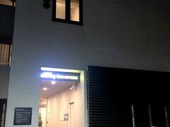 今夜のお泊りは「ドーミーインEXPRESS松江」  裏口から「ただいまー!」