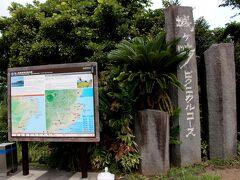 「伊豆四季の花公園」  此処から城ケ崎海岸まで歩く事にします。 後から考えると駐車料金が高かったかな・・・  参考 http://izushikinohana.com/