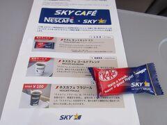 今回は神戸空港からスカイマーク利用。 キットカットをいただきました。