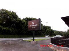 「伊豆クラフトハウス」  城ケ崎海岸でお昼を済ませた後、トラブル続出で予定していた観光予定を大幅変更!   コンビニで見たパンフレットを頼りに、ガラス体験工房に来ました。  参考 http://www.izu-crafthouse.org/
