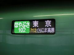 旅の始まりは一ノ関駅。 まず、6:48発のはやぶさ102号で仙台へ。
