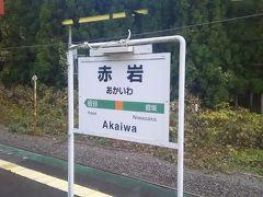列車は、庭坂駅よりカーブを描きながら、高度を上げていきます。 庭坂の次は、12月から翌年3月まで列車が通過する「秘境駅」こと赤岩駅。