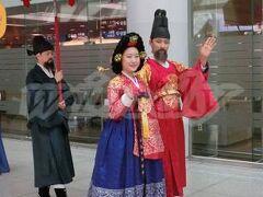 さて、空港へ戻って、広い仁川空港を探検、と…突如始まる王様行列。 アジアのハブ空港の中心を目指しているだけあって、空港内ではコンサートなどの色々なイベントが毎日催されているようで、空港内に突然、王や 王妃だけではなく、家臣や護衛部隊の伝統衣装を着た人々が登場し、ゆったりと空港内のメインストリート(?)を一周してます。 それに合わせてお客さんも撮影隊となって移動するので、本当に大名行列みたいになってます(笑)。  優雅にカメラに向かって手を振ってくれますよ。  他にも無料で伝統工芸品が作れるセンターなんかもあるのですが、更に、乗継者には嬉しいのが↓
