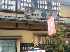 翌日、小田原まで移動 お昼はお蕎麦