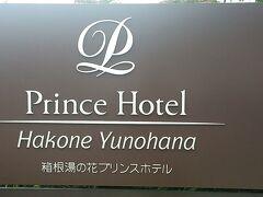 良い硫黄泉を求めて「箱根湯の花プリンスホテル」さんにしました。