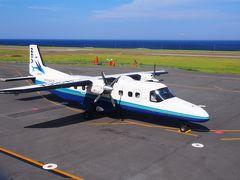 調布と三宅島を結ぶ新中央航空の飛行機