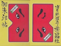 櫛田神社の御朱印帳。博多祇園山笠の風景が描かれた美しい表紙の御朱印帳(大・小2種類)もありましたが迷わず二○加煎餅が大きく描かれたこちらの御朱印帳を購入しました。
