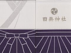 田無神社の御朱印帳。緋袴仕様、浅葱仕様と紫袴仕様の3種類の可愛い御朱印帳がありましたが、紫袴仕様を購入。