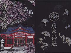 大崎の居木神社の御朱印帳、夜桜バージョンを購入。白バージョンもありました。