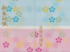 「日本一キレイでかわいい御朱印帳」との案内があった谷保天満宮の御朱印帳。 同じ柄で大・小2種類あります。