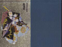 GINZA KABUKIZA5階「お土産処 楽座」で販売されている「集印帳」、こちらでは「歌舞伎稲荷神社」の御朱印を頂けます。
