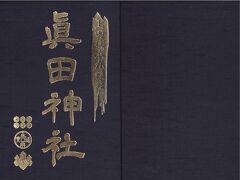 眞田神社の御朱印帳、色違いの赤や限定御朱印帳などもあるようですが真田丸人気で参拝時はこの御朱印帳のみ頒布されていました。大きなサイズです。