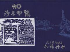 熊本城内にある加藤神社の御朱印帳。切り絵風の風景図が描かれた渋いデザインです。
