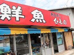 昼食は浦郷で調達しようと思っていた。 といっても、有名なレストランがある訳ではない。  私が訪れたのは、にしわき鮮魚店。 にしわき鮮魚店は島のお魚屋さんだが、お店の脇の空間に机を出して、そこで食堂も併設している。