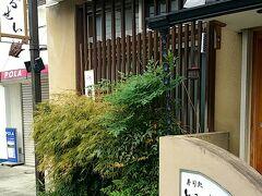 翌日、小田原駅を14時発の名古屋行に乗るため、お昼は小田原のお寿司やさんで食べる事にしました。