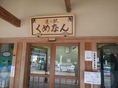 ここで唐揚げ食べました