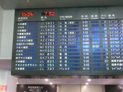 乗るのは10時10分発のJAL737便の「ビジネス」← しつこい!