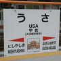 ●JR宇佐駅サイン@JR宇佐駅  宇佐駅のサインの絵は宇佐神宮です。
