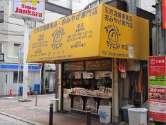 近鉄阿部野橋駅の横にある「やまちゃん本店」  今回、ご一緒するトラベラーSさんご推薦のたこ焼き屋さんです。 Sさんによれば、ここは大阪でもベスト3に入るそうです。 時間も早いので、まだお客さんも少ないようですが、たこ焼きをテイクアウト。 (電車の中で頂いちゃいました。これが、なんと、お昼ご飯になってしまいました。)