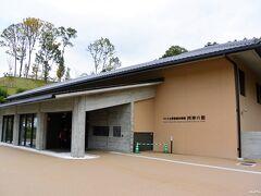 キトラ古墳壁画体験館四神の館  今年9月にオープンしたばかりの「四神の館」です。 キトラの壁画の現物も保存されていますが、特別公開(第1回)は9月24日~10月23日で終わったところです。 次がいつなのかは調べていませんが、抽選になるのでしょうね。