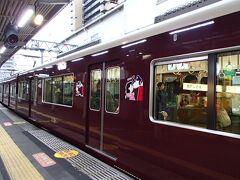 梅田駅で撮ったのは進行方向に向かって右側部分だったのですが、左側部分にも同じものらラッピングされていました。