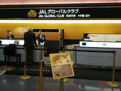 羽田空港のJALグローバルクラブ(以下、JGC)のチェックインカウンター。 これからは、ここを利用できるようになりますが、国内旅行は、基本的に大きな荷物を持たずに、タッチ&ゴーで搭乗するので、ここには用無し…です。