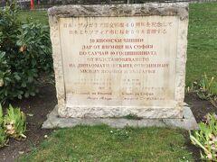 こんな記念碑を発見。
