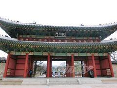 敦化門  正門。現存する宮殿としては、これが最古の門なのだそうです。でっかいです。 朝早いこともあって、そんなに天気は良くないですが、往路同様、びびってたほど寒くもなく、カイロ持ってきたのに必要なかったです。 (持って帰ってももう日本じゃ使わないので使いましたが)