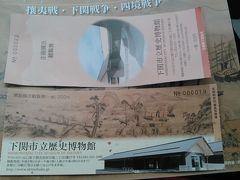 たまたまこの日、下関市歴史博物館がオープンしたので、立ち寄ることにしました。  常設展200円+企画展100円。