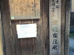 この日は松江から車をとばして石見まで、銀山を見に行きました。 銀山地域は車が入場制限ということで、シャトルバスとレンタル自転車で少しのぼって鉱山跡まで。 途中銀山の役人の屋敷跡が公開されています。復元されたこちらで早速立ち止まり、見学!