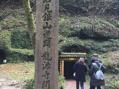 銀山で有名な龍源寺間歩(坑道です)ガイドさんに導かれ、いざ潜入。